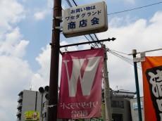 カーサ早稲田 商店街