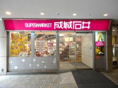 西新宿ダイヤモンドパレス スーパー