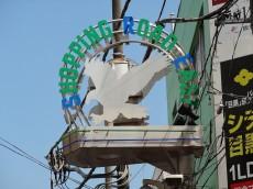 ベルメゾン鷹番 商店街