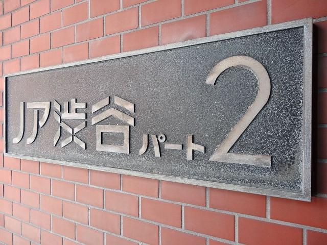 ノア渋谷パート2 館銘板