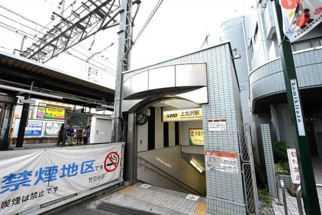 シャンピア北沢 駅