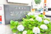 日商岩井第2方南町マンション 館銘板