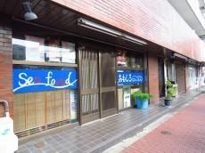 大森中央ハイム 1階店舗