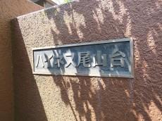 ハイネス尾山台 館銘板