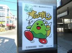 ハイネス尾山台 商店街キャラ
