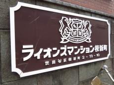 ライオンズマンション桜新町 館銘板