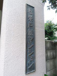 松栄戸越マンション 館銘板