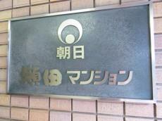 朝日瀬田マンション 館銘板