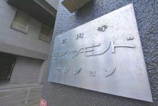 高円寺ダイヤモンドマンション 外観