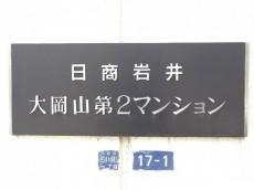 日商岩井大岡山第2マンション 館銘板