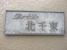 クレードル北千束 館銘板