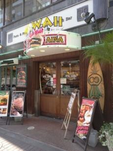 五反田ロイヤルハイツ 五反田飲食店