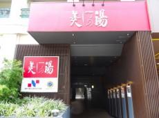 高井戸東コーポ 天然温泉