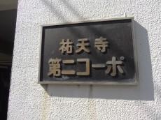 祐天寺第二コーポ 館銘板