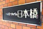ニックハイム日本橋 館銘板
