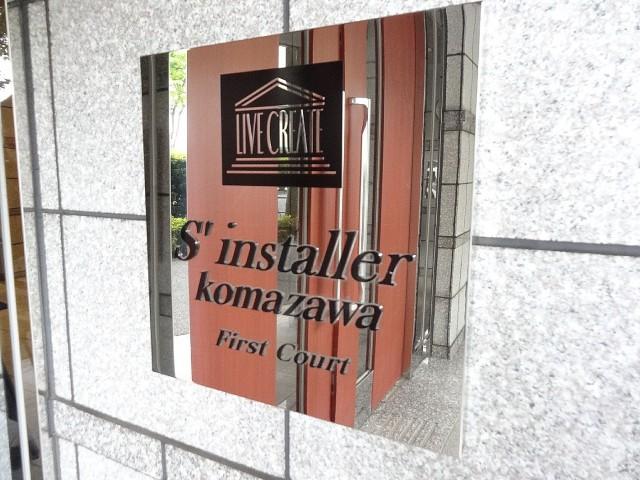 サンスタレ駒沢ファーストコート 館銘板