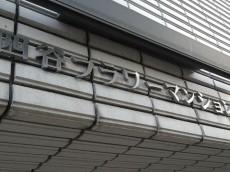 四谷フラワーマンション 館名オブジェ