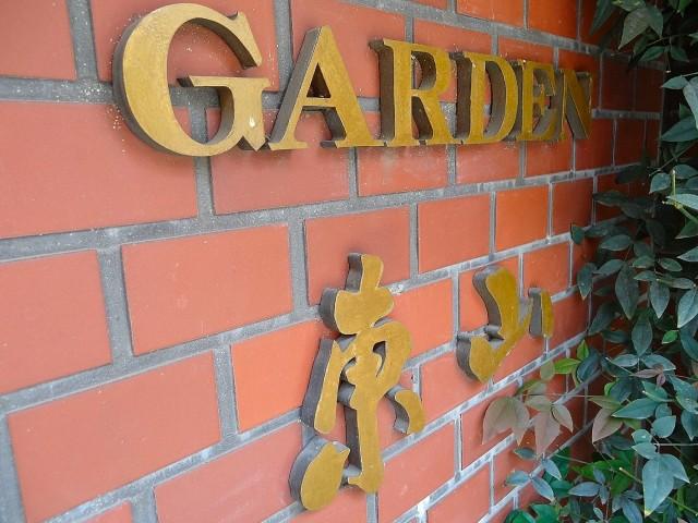 ガーデン東山 館名オブジェ