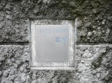 シティコート広尾 館銘板
