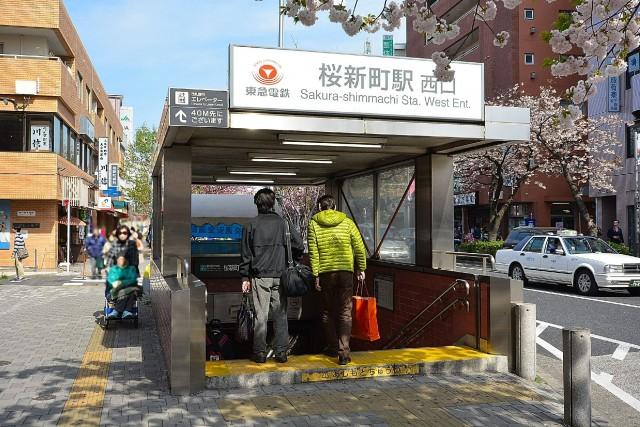 オープンレジデンシア桜新町 桜新町駅