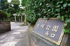 パレ・ドール文京メトロプラザ第1 公園