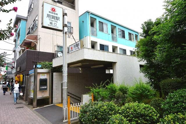 ベルベシティ用賀 用賀駅