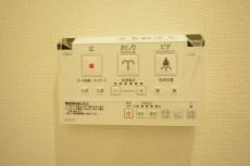 ライオンズマンション高円寺南 トイレ