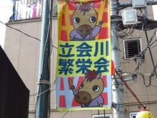 日神パレステージ南大井 商店街