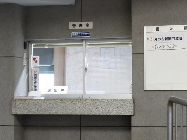 学芸大ダイヤモンドマンション 管理人室