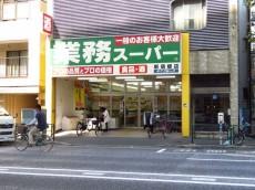 ヴィラティック早稲田 スーパー