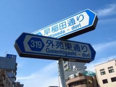 ヴィラティック早稲田 マンション前の交差点
