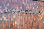 ヴィラティック早稲田 館名オブジェ