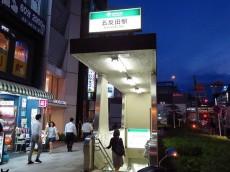 朝日シティパリオ島津山 五反田駅