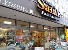 藤和南大塚コープ スーパー