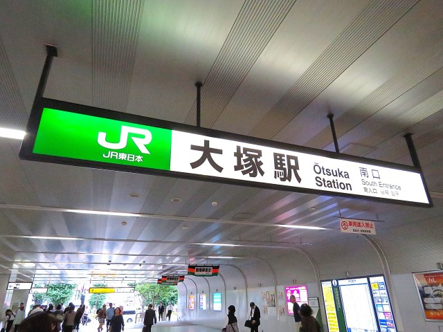 藤和南大塚コープ 大塚駅