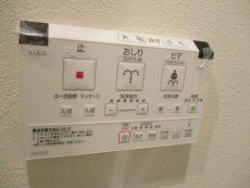 多摩川芙蓉ハイツ 3トイレ2