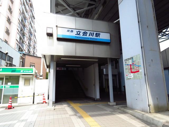 東大井スカイハイツ 立会川駅