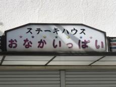 東中野ハイム 周辺