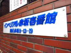 インペリアル赤坂壱番館 館銘板