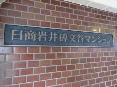 日商岩井碑文谷マンション 館銘板