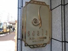 スカーラ西新宿シティプラザ 館銘板