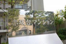 赤坂台マンション 共有