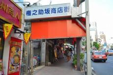 目黒グリーンコープ 権之助坂商店街
