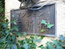 マンション西新宿 館銘板