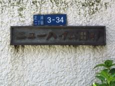 ニューハイム田町 館銘板