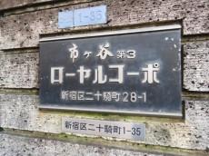 市ヶ谷第3ローヤルコーポ 館銘板