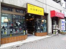 ニューハイツ青山 1階店舗