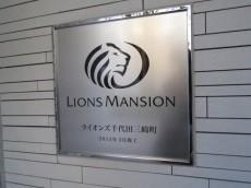 ライオンズ千代田三崎町 館銘板