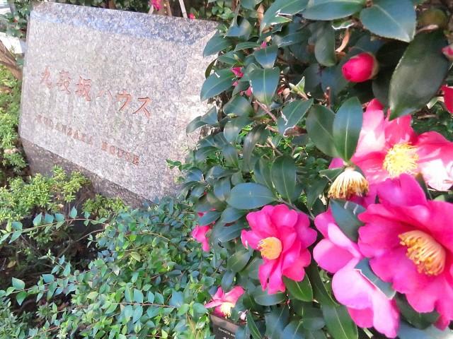 九段坂ハウス 館銘板