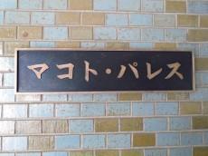 マコトパレス 館銘板